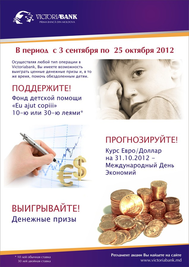Курс евро на 31.10 2012